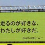 【2018.02.25】2018年 名古屋ウィメンズマラソンを楽しむための試走会♪