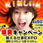 教える仕事エキスポ2018新春福袋キャンペーン