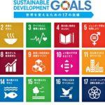 世界を変えるための2030アジェンダ
