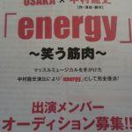 「笑う筋肉」energy
