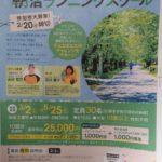奈良橿原、大阪四条畷で朝活ランニングスクール